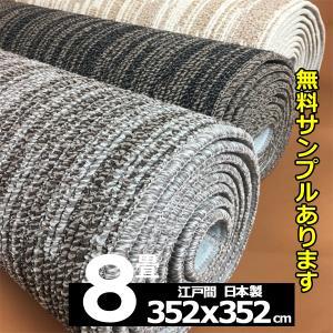 カーペット 8畳 ラグマット 防音 防ダニ 床暖対応 日本製 正方形 厚手 江戸間 八畳 おしゃれ 安い ヴィラ
