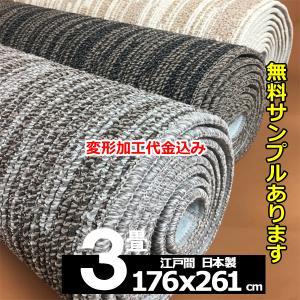 カーペット 3畳  防音 防ダニ 床暖対応 日本製 長方形 厚手 絨毯 江戸間 三畳 おしゃれ 変形加工代込み ヴィラ|nodac