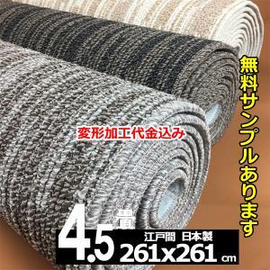 カーペット 4.5畳  防音 防ダニ 床暖対応 日本製 正方形 厚手 絨毯 江戸間 四畳半  おしゃれ 変形加工代込み ヴィラ|nodac