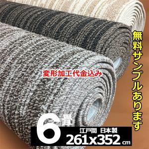 カーペット 6畳 おしゃれ ラグマット 絨毯 じゅうたん  防音 防ダニ 床暖対応 日本製 長方形 ...