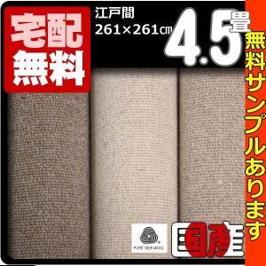 カーペット 4.5畳  防炎 防ダニ ウール 床暖対応 日本製 正方形 厚手 絨毯 江戸間 四畳半  おしゃれ 安い ウールフラット|nodac
