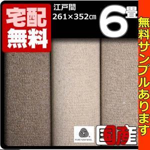 カーペット 6畳 おしゃれ ウール ラグ 絨毯 ウールカーペット おしゃれ  安い 厚手 じゅうたん...