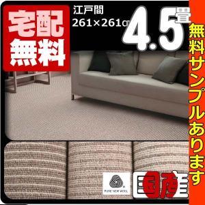 カーペット 4.5畳  防炎 防ダニ ウール 床暖対応 日本製 正方形 厚手 絨毯 江戸間 四畳半  おしゃれ 安い ウールバレー|nodac