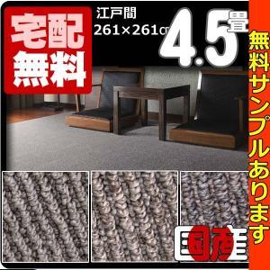 カーペット 4.5畳  防炎 防ダニ 床暖対応 日本製 正方形 厚手 絨毯 江戸間 四畳半  おしゃれ 安い アーストーン|nodac