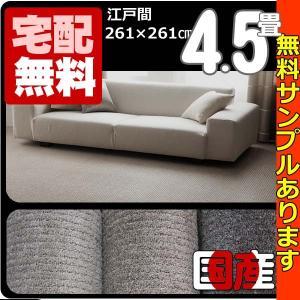カーペット 4.5畳  防炎 防ダニ 床暖対応 日本製 正方形 厚手 絨毯 江戸間 四畳半  おしゃれ 安い アースライン|nodac