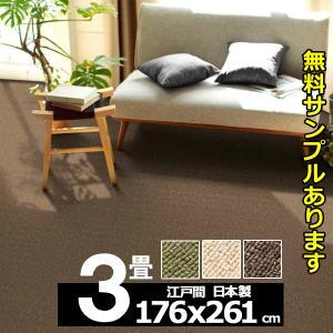 カーペット 3畳  防炎 防ダニ 床暖対応 日本製 長方形 厚手 絨毯 江戸間 三畳 おしゃれ 安い ホームシェル|nodac