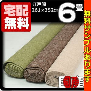 カーペット 6畳  防炎 防ダニ 床暖対応 日本製 長方形 厚手 絨毯 江戸間 六畳 おしゃれ 安い ホームシェル|nodac