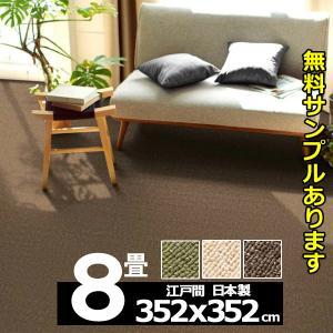 カーペット 8畳  防炎 防ダニ 床暖対応 日本製 正方形 厚手 絨毯 江戸間 八畳 おしゃれ 安い ホームシェル|nodac