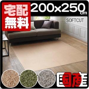 ラグ マット 200x250cm 床暖可 おしゃれ 北欧 厚手 長方形 3畳 ソフトカット  ラグ 日本製|nodac