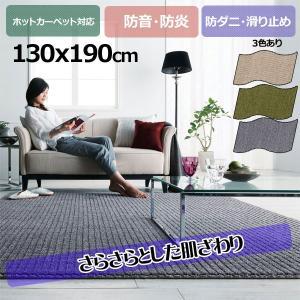 ラグ マット 130x190cm 床暖可 おしゃれ 厚手 北欧 長方形 2畳 クルフィーネ 日本製|nodac