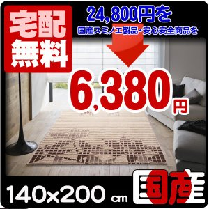 ラグ マット 140x200cm 床暖可 おしゃれ 北欧 厚手 長方形 2畳 メルレット 日本製|nodac