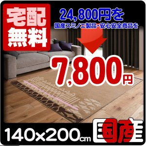 ラグ マット 140x200cm 床暖可 おしゃれ 北欧 厚手 長方形 2畳 ソフィーユ 日本製|nodac