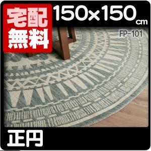 ラグ マット カーペット 円形  150x150cm おしゃれ 北欧 厚手 丸 2畳 FP−101|nodac