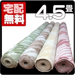 カーペット 4.5畳 リビング 防ダニ カーペット 江戸間 4畳半 絨毯 おしゃれ 安い 正方形 HLP-100|nodac