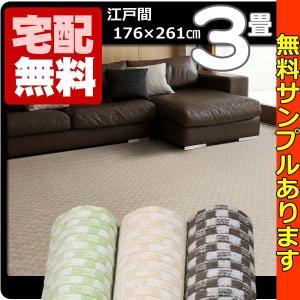 カーペット 3畳  防ダニ 床暖対応 長方形 厚手 絨毯 江戸間 三畳 おしゃれ 安い ホームクレイ|nodac