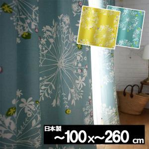 ●品名: KUKKA クッカ ●サイズ: オーダー品 巾〜100x丈〜260cmまで  ●機能: ・...