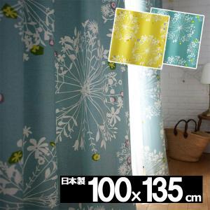 ●品名: KUKKA クッカ ●サイズ: 既製品 巾100x丈5cm  ●機能: ・ウォッシャブル ...