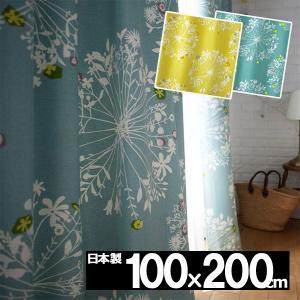 ●品名: KUKKA クッカ ●サイズ: 既製品 巾100x丈0cm  ●機能: ・ウォッシャブル ...