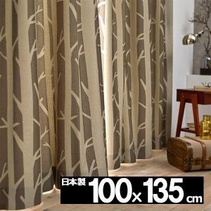 カーテン おしゃれ 安い 巾100cmx丈135cm 1枚 SHIRAKABA シラカバ
