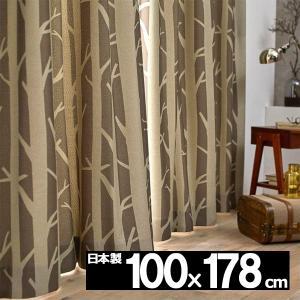 カーテン おしゃれ 安い 巾100cmx丈178cm 1枚 SHIRAKABA シラカバ