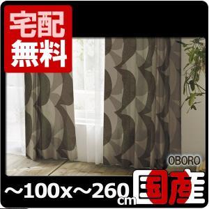 ●品名: OBORO オボロ ●サイズ: オーダー品 巾〜100x丈〜260cmまで  ●機能: ・...