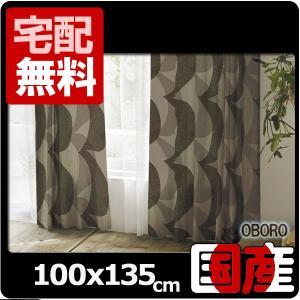 カーテン おしゃれ 安い 巾100cmx丈135cm 1枚 OBORO オボロ