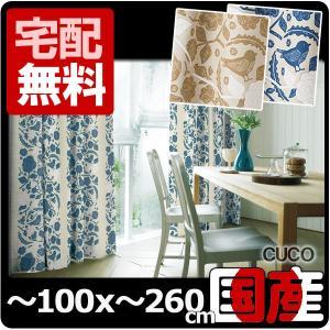 ●品名: CUCO クコ ●サイズ: オーダー品 巾〜100x丈〜260cmまで  ●機能: ・ウォ...