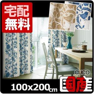 ●品名: CUCO クコ ●サイズ: 既製品 巾100x丈0cm  ●機能: ・ウォッシャブル   ...