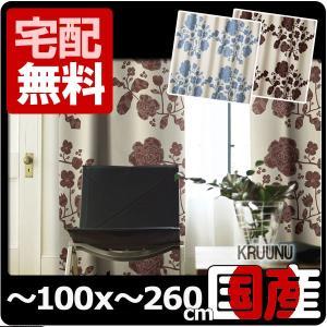 ●品名: KRUUNU クルヌ ●サイズ: オーダー品 巾〜100x丈〜260cmまで  ●機能: ...
