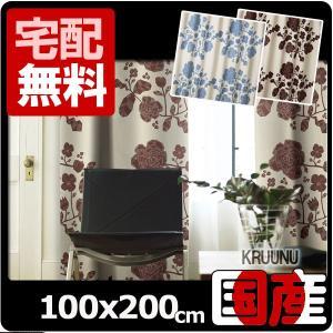 ●品名: KRUUNU クルヌ ●サイズ: 既製品 巾100x丈0cm  ●機能: ・ウォッシャブル...