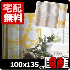 ●品名: IHANA イハナ ●サイズ: 既製品 巾100x丈5cm  ●機能: ・ウォッシャブル ...