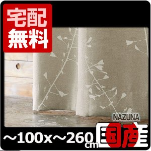 ●品名: NAZUNA ナズナ ●サイズ: オーダー品 巾〜100x丈〜260cmまで  ●機能: ...