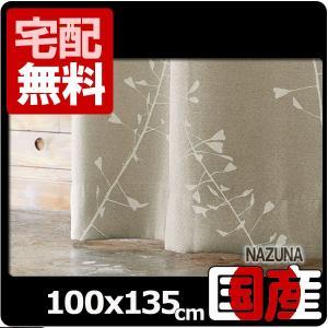 ●品名: NAZUNA ナズナ ●サイズ: 既製品 巾100x丈5cm  ●機能: ・ウォッシャブル...
