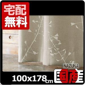 ●品名: NAZUNA ナズナ ●サイズ: 既製品 巾100x丈8cm  ●機能: ・ウォッシャブル...