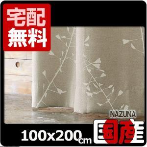●品名: NAZUNA ナズナ ●サイズ: 既製品 巾100x丈0cm  ●機能: ・ウォッシャブル...