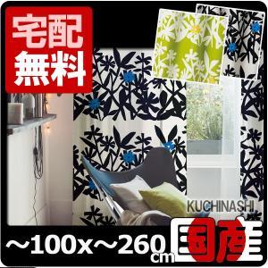 ●品名: KUCHINASHI クチナシ ●サイズ: オーダー品 巾〜100x丈〜260cmまで  ...