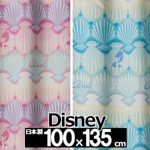 ■品名:カーテン ディズニー 100x135cm 1枚 遮光 disney プリンセス シェル  ■...