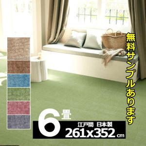 カーペット 6畳 安い おしゃれ 北欧  6畳用 ラグマット 丸巻 厚手 防ダニ 床暖対応 日本製 ...