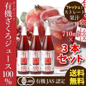 【公式ストア】有機ざくろジュース100%(ストレート) 710ml 3本セット 野田ハニー オーガニ...