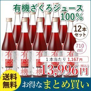 トルコ産の有機JAS認証取得のざくろを100%使用した、野田ハニーの新たなるざくろジュースです。 ス...