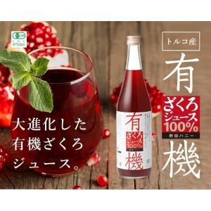 トルコ産有機JAS認証取得のざくろを100%使用した、野田ハニーの新たなるざくろジュースです。 10...