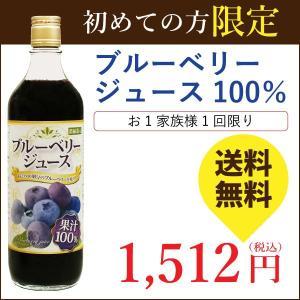 ブルーベリー生産世界一のアメリカ産ブルーベリーを使用した100%ブルーベリージュースです。 美味しさ...