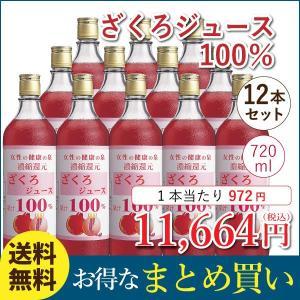 品名:ざくろジュース100% 原材料名:ざくろ 内容量:720ml×12本 賞味期限:製造日より1年...