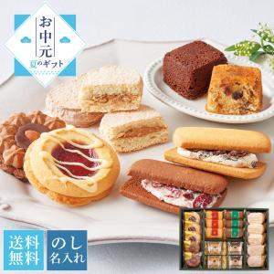 お歳暮 2020 送料無料 「ホテルオークラ」洋菓子アソートギフト「YM-30」
