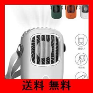【2020新型首掛け扇風機】usb 扇風機 携帯扇風機 卓上ファン USB充電式 ミニ 強風 静音 小型 長時間連続使用 ホワイト noel-honpo