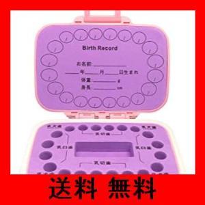 HIKOTO 乳歯 ケース 食品グレードPP材料使用 防水防塵 ベビー用乳歯ケース 乳歯入れ (ピンク)|noel-honpo