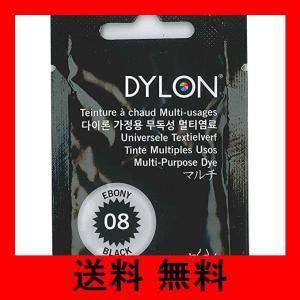 DYLON マルチ (衣類・繊維用染料) 5.8g col.08 エボニーブラック [日本正規品]|noel-honpo