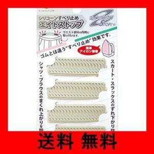 KAWAGUCHI エイトストップ シリコンすべり止め 熱接着タイプ 4枚入り ベージュ 80-018|noel-honpo