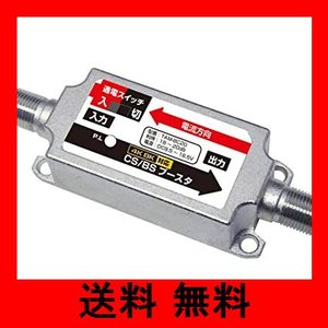YOU+ 4K8K対応 BS/CSラインブースター 利得18〜20dB (テレビ、ブースターからの送電で動作)|noel-honpo