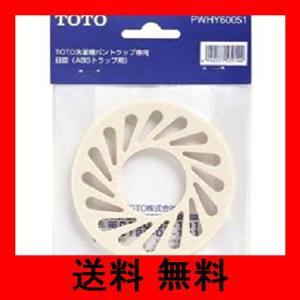 TOTO 洗濯機パントラップ用目皿 PWHY60051|noel-honpo